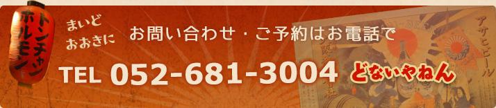 お問い合わせ・ご予約はお電話で TEL 052-681-3004