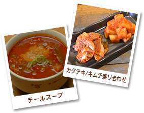 テールスープ カクテキ/キムチ盛り合わせ